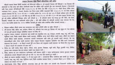 Photo of स्याङ्जामा जेठ १५ सम्म थपियो निषेधाज्ञा : हलेदे गाउँ सिल