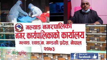 Photo of संक्रमण भई मृत्यु भएका परिवारलाई रोजगारी- भिडियो सहित
