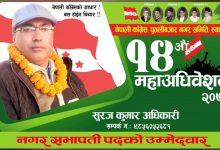 Photo of नेपाली कांग्रेस पुतलीबजार नगरपालिकाको नगर सभापतिमा सुरज कुमार अधिकार चयन